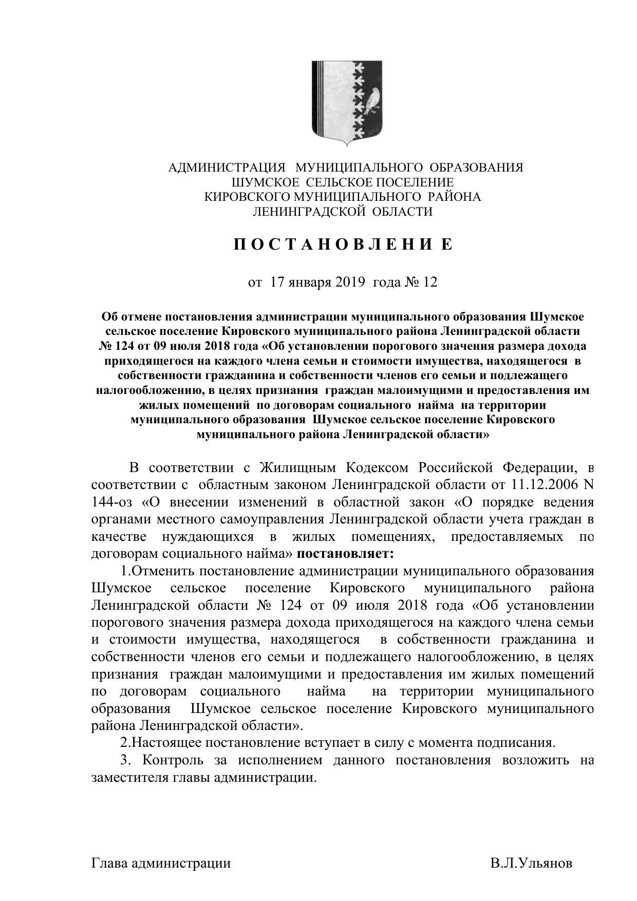 12 от 17.01.2019 Об отмене постановления 120 от 09.07.2018_1