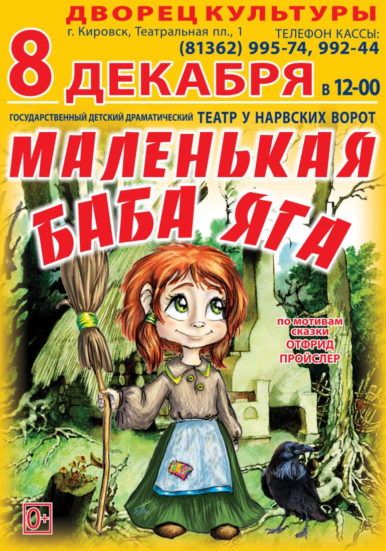 БабаЯга_1400х2000_8декКировск