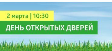 Баннер ДОД 2 марта