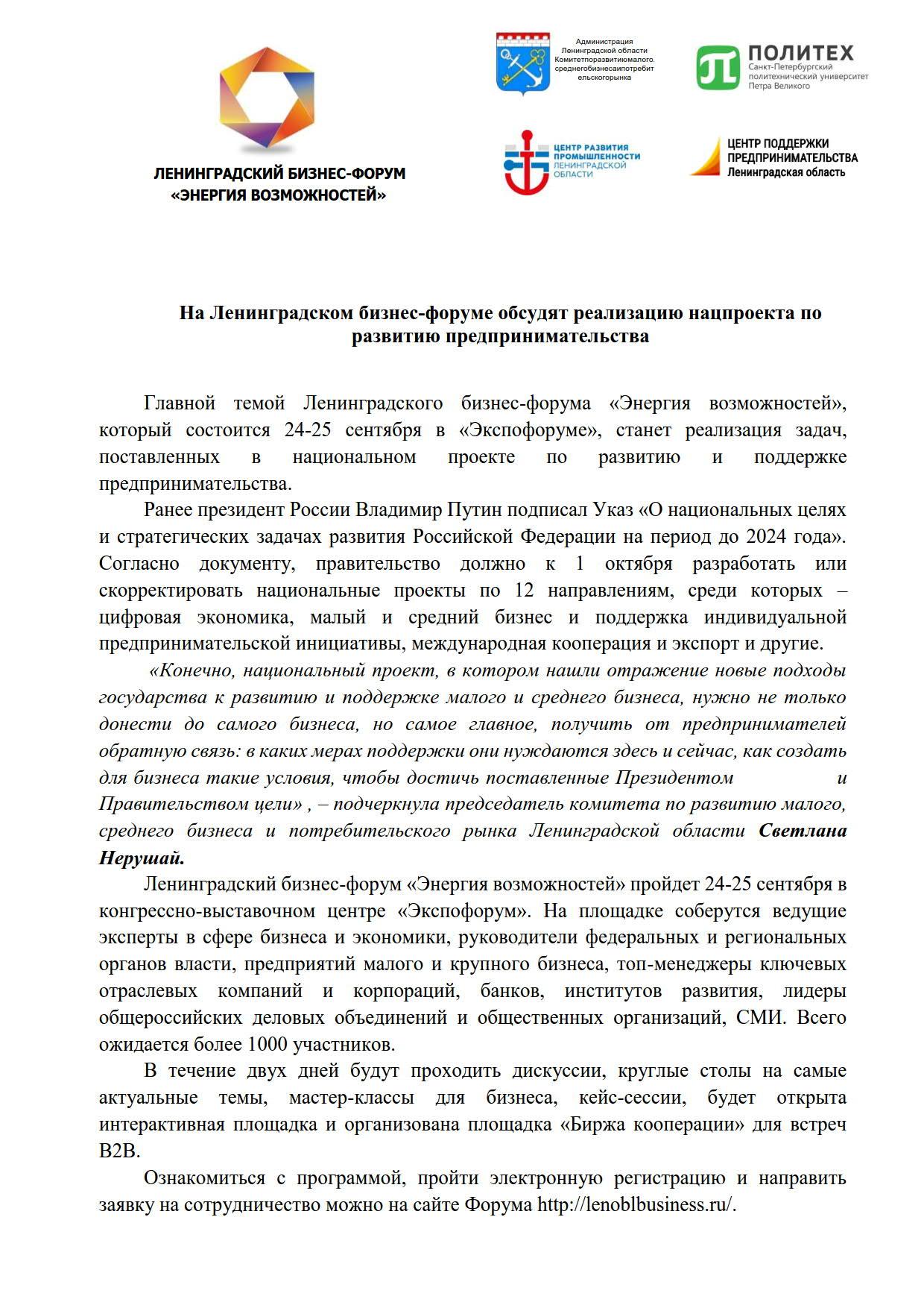 Бизнес-форум_комментраий С.И.Нерушай_1