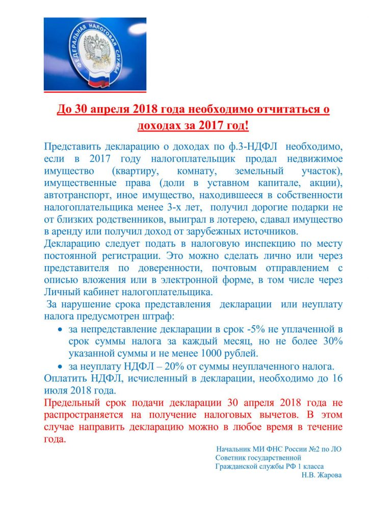 Декларируем доходы за 2017 год_1
