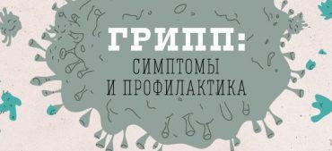 ФС_памятка_gripp-4