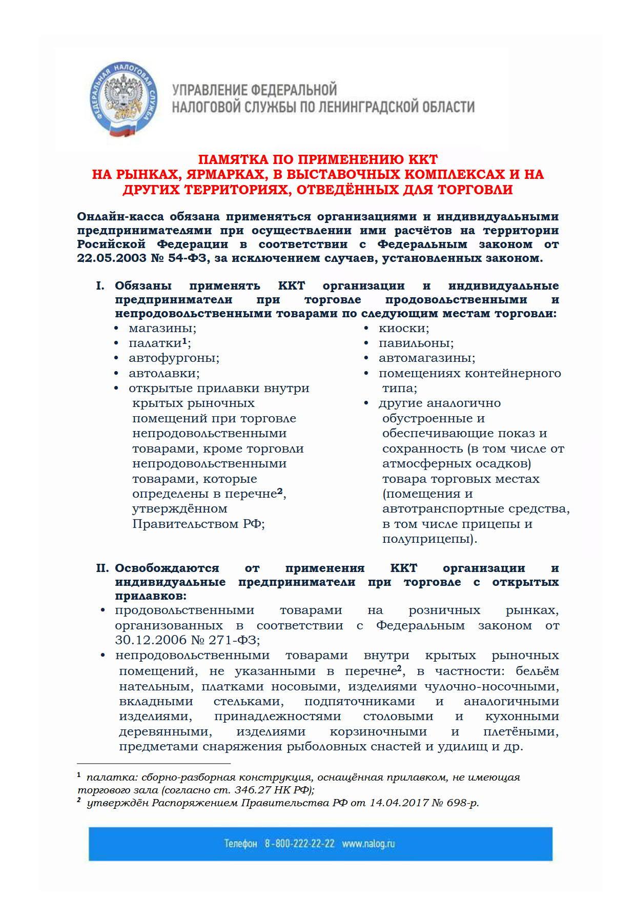 ККТ21_плк_рынки_утвA3_1