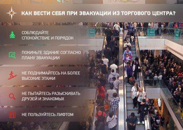 Как-вести-себя-при-эвакуации-из-торгового-центра