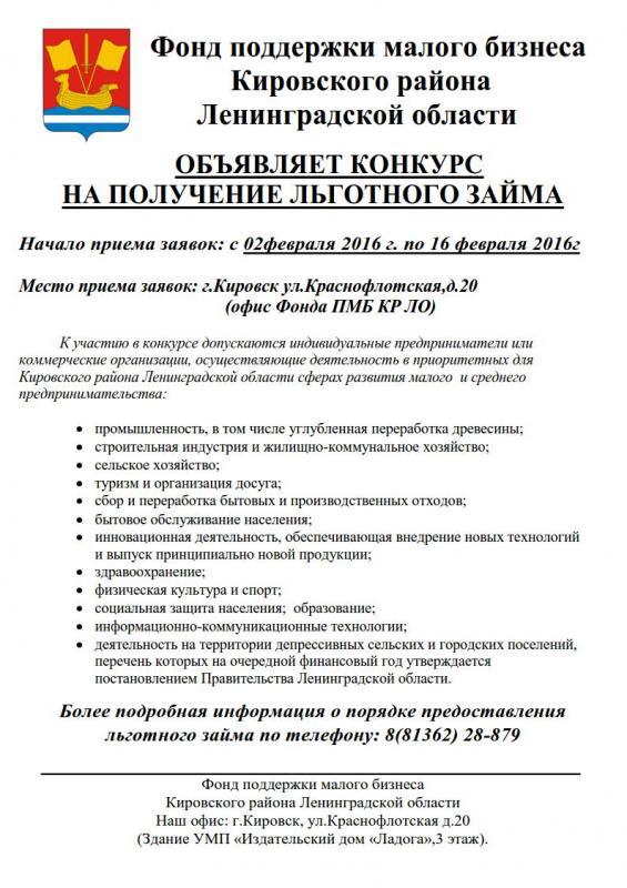 Объявление НА  ЛЬГОТНЫЙ ЗАЙМ февраль 2016_1