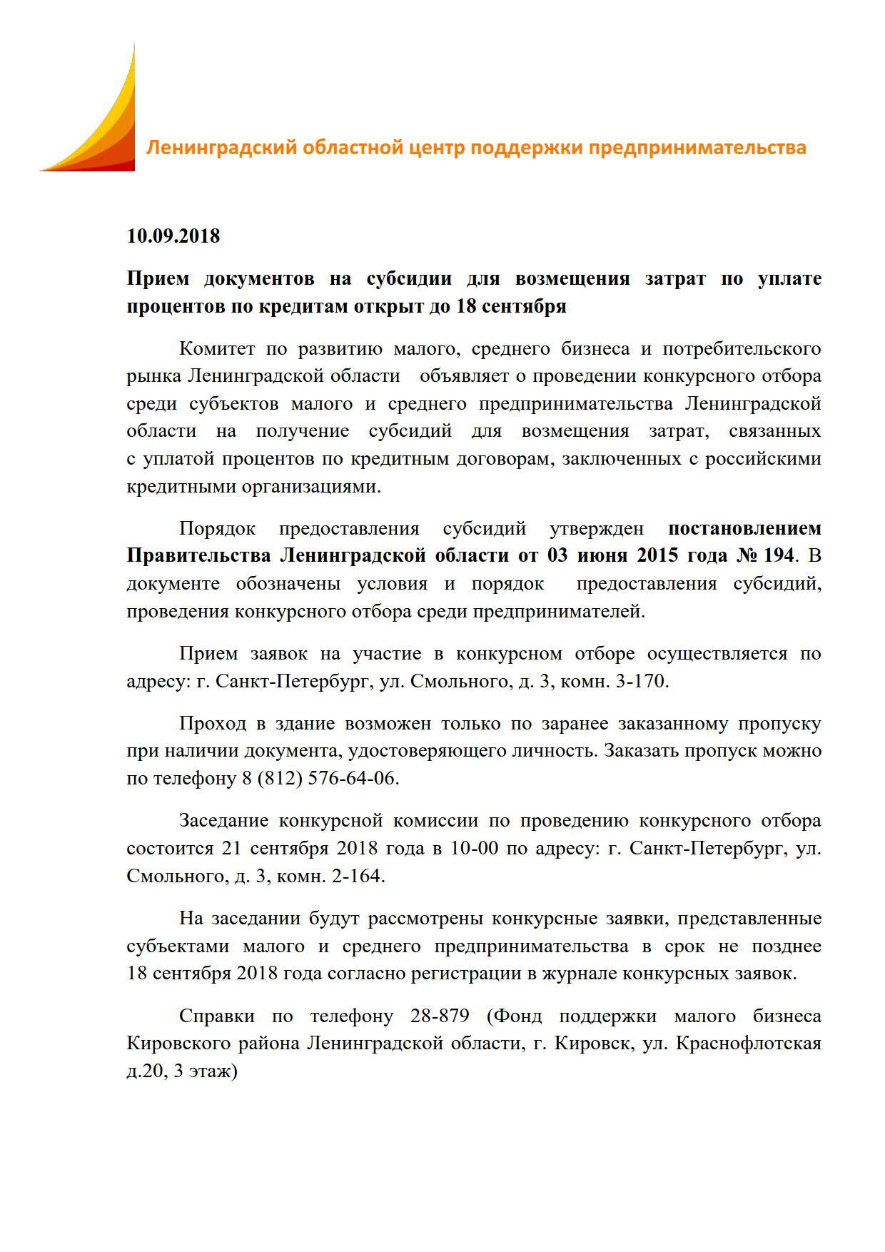 Объявление Субсидии проценты по кредиту_1