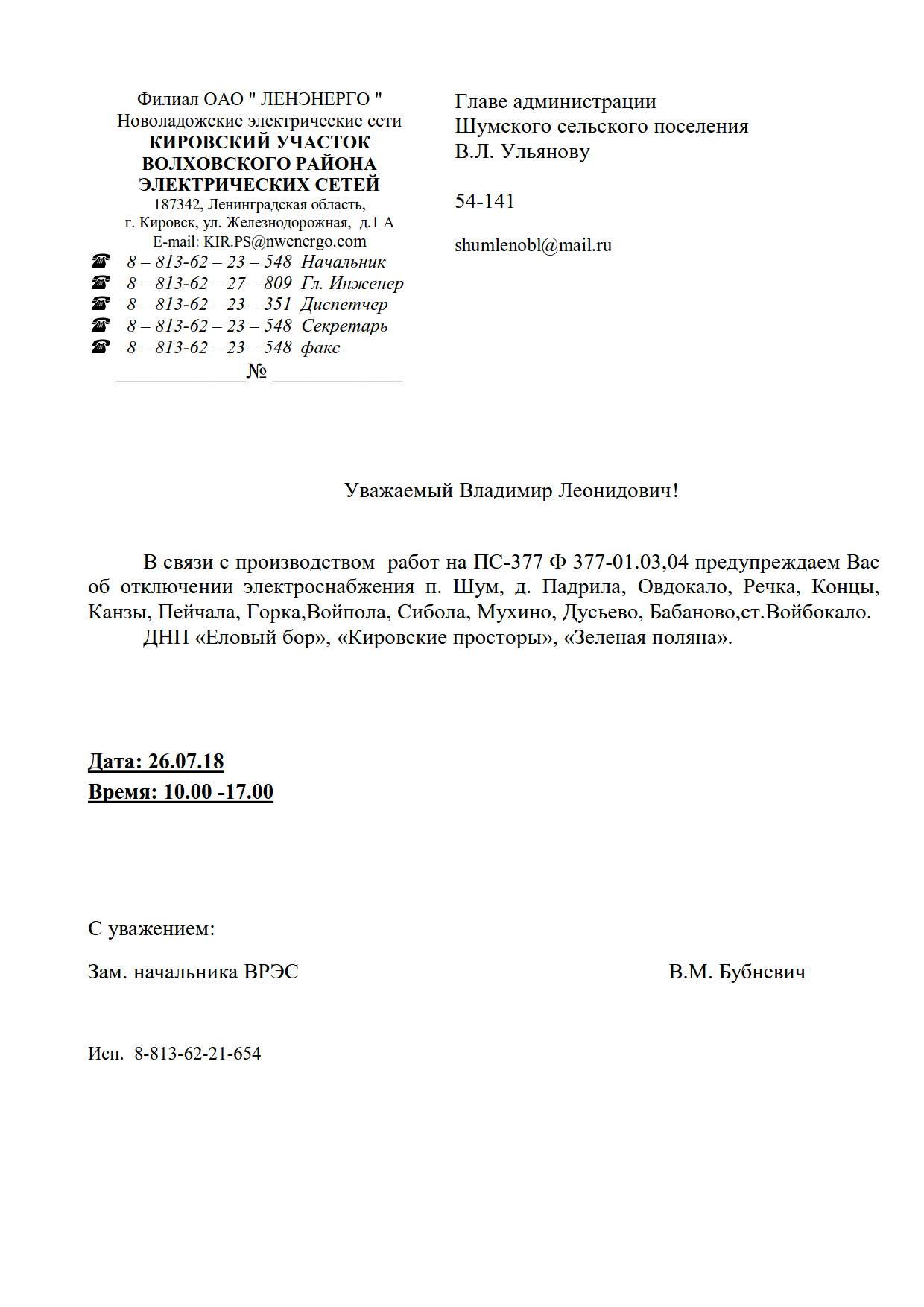 Шумская волость 08.06.18 -_1