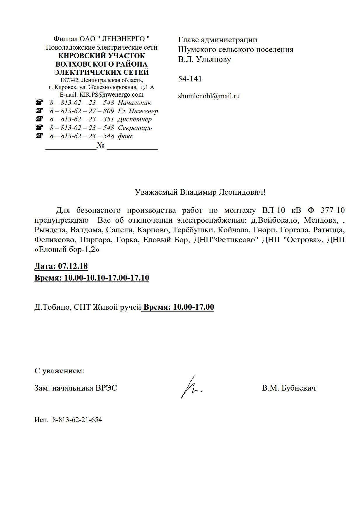 Шумская волость Ф 377-10 28.11.18_1