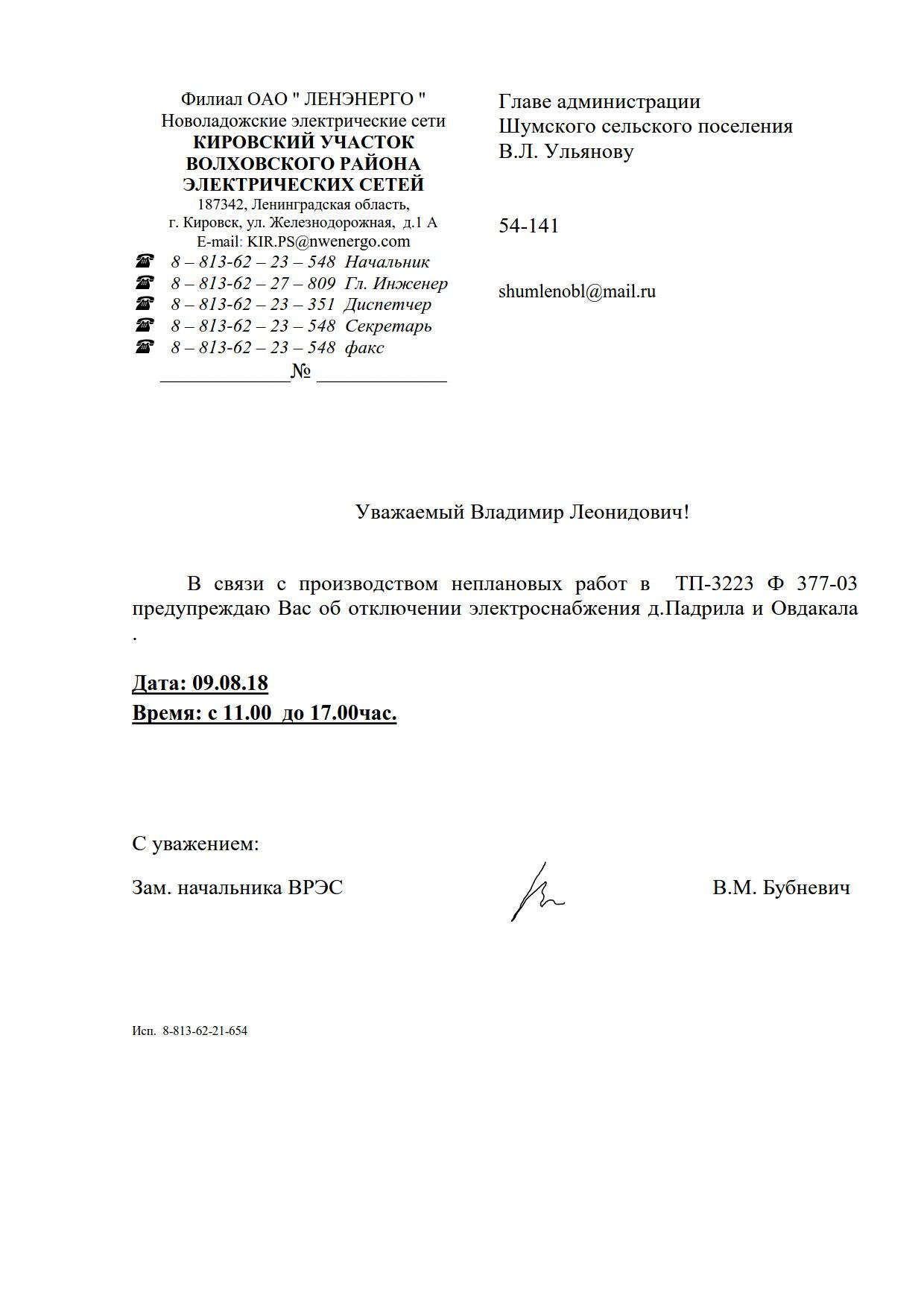 Шумская волость _1