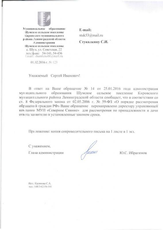 Стукалкину С.И. на 140003_1