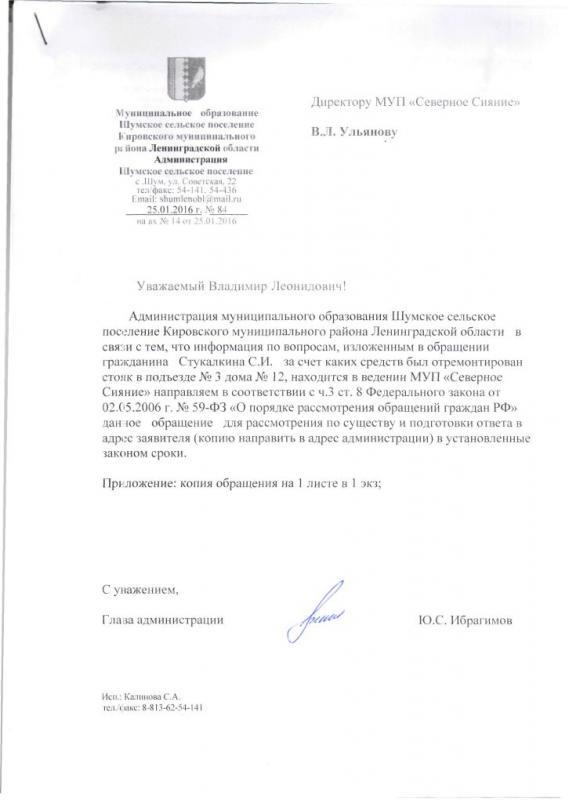 Стукалкину С.И. на 140004_1