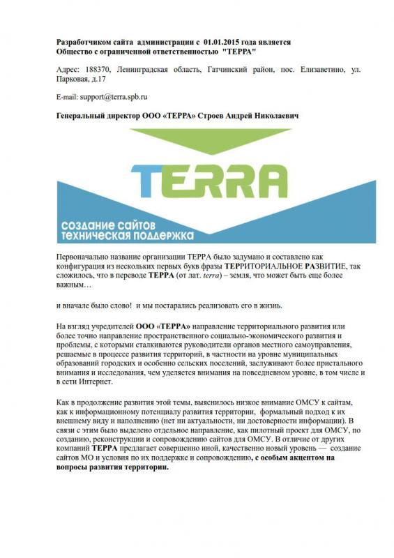ТЕРРА 2015 (1)_1