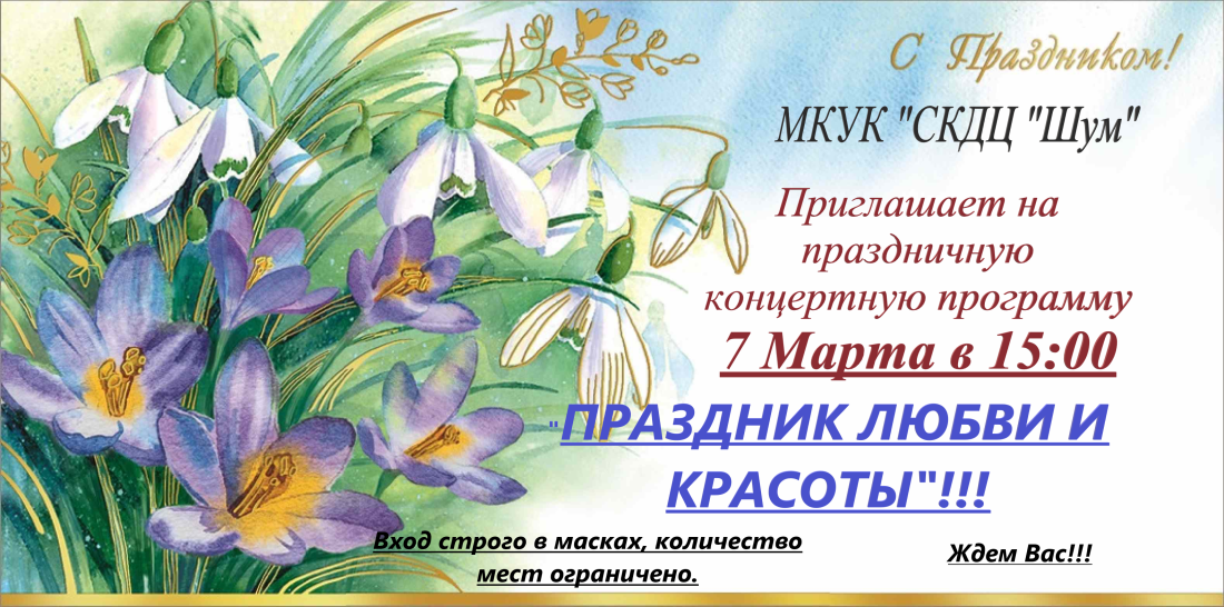 афиша 7 марта_1