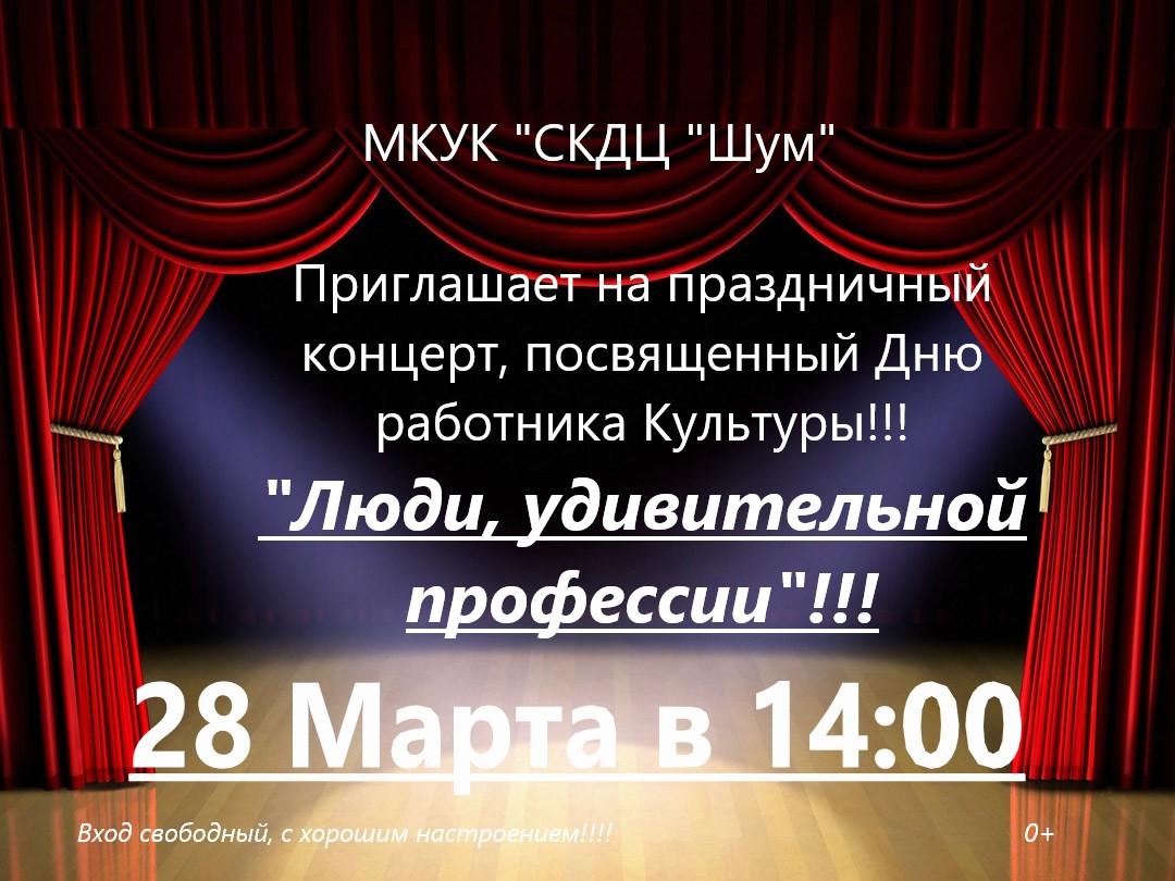 афиша печать 28.03