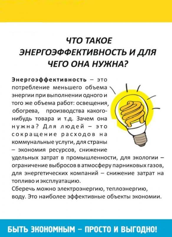 шпаргалки по энергосбережению