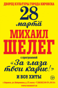 Кировск 28 марта