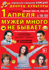 МужейМного 1400х2000 1апрКировск