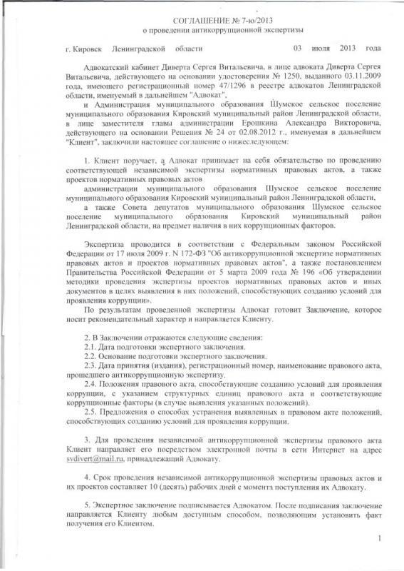 соглашение Антикоррупция130001_1