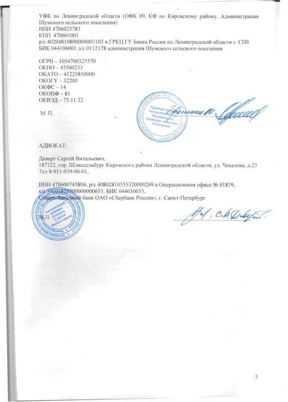 соглашение Антикоррупция130003_1