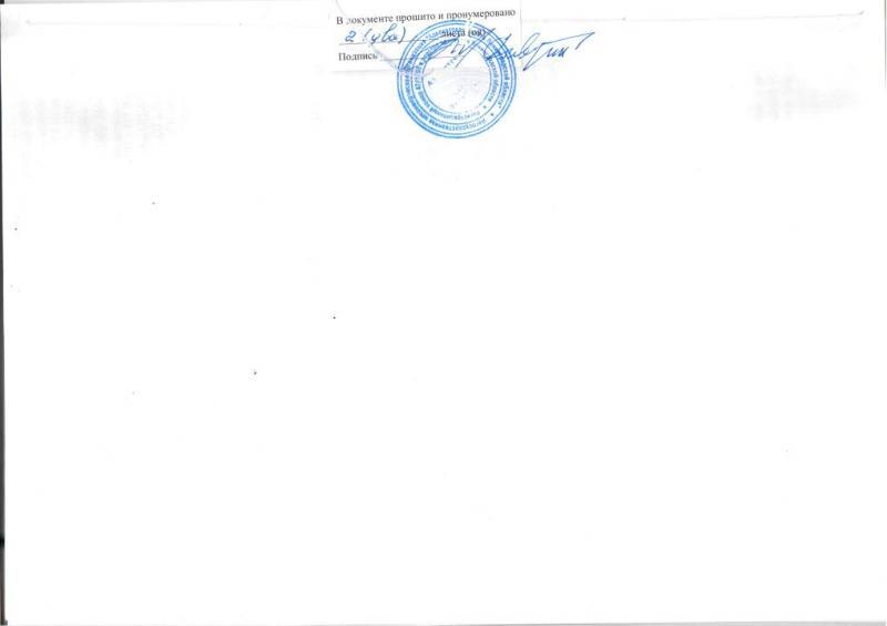 соглашение Антикоррупция130004_1